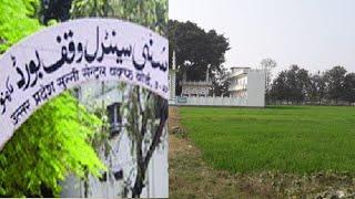 Uttar pradesh कोर्ट के आदेश के अनुसार वक्फ बोर्ड को दे दी गई है 5 एकड़ जमीन THE NEWS INDIA