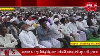 Vaniyambadi NRC CAA RALLY के आयोजन को भेजा गया कानूनी NOTICE  THE NEWS INDIA