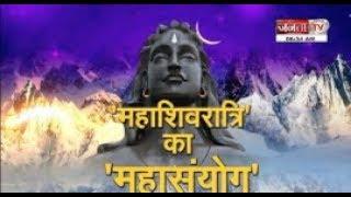 Maha Shivratri में इन 3 राशि को हो सकता है नुकसान, जानें उपाय