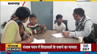 GUNNAH || BALLABGARH : बाल मजदूरी पर प्रशासन हुआ सख्त || JANTATV