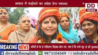 शिव परिवार चैरिटेबल ट्रस्ट द्वारा शिव शक्ति विवाह महोत्सव का आयोजन   Divya Delhi News