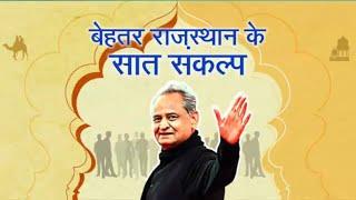 बेहतर राजस्थान के सात संकल्प | Rajasthan CM Ashok Gehlot presents the state budget