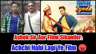 Shubh Mangal Zyada Saavdhan Movie Review By Filmy Sikander And Ashok Sir