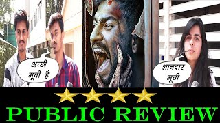 Bhoot The Haunted Ship Public Review | First Day First Show | News Remind