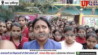 राठ कस्बे के कस्तूरबा गांधी आवासीय विद्यालय की वॉर्डन सहित छात्राओं ने एक शिक्षिका पर लगाये आरोप