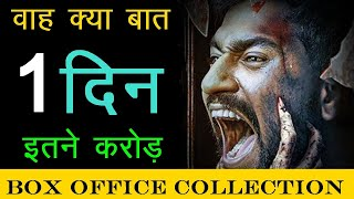 Bhoot The Haunted Ship First Day/1 Day Box Office World Wide Collection | News Remind