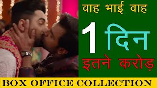 Subh Mangal Zyada Savdhan First Day/1 Day Box Office World Wide Collection | News Remind