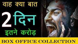 Bhoot The Haunted Ship Second Day/2 Day Box Office World Wide Collection | News Remind