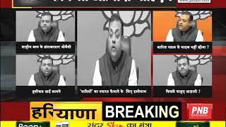 RAJNEETI || वारिस पठान के जहरीले बयान पर BJP ने दागा ये सवाल || JANTA TV