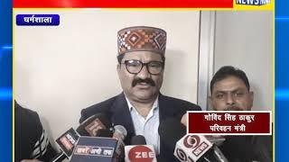 टीसीपी एक्ट को लेकर लोगों को समस्याएं || ANV NEWS DHARAMSHALA  - HIMACHAL