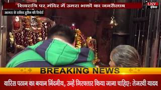 शिवरात्रि पर मंदिर में उमरा भक्तों का जनसैलाब