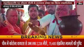 महाशिवरात्रि पर सीएम योगी ने भगवान शंकर का किया रुद्राभिषेक