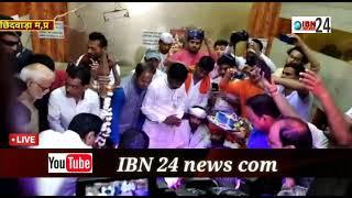 #मुख्यमंत्री #कमलनाथ पहुंचे #पातालेश्वर धाम और साथ में पहुंचे नकुल नाथ सांसद छिंदवाड़ा