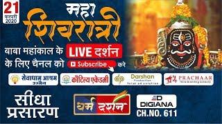 || 2020 mahashivratri  ||  Mahakaleshwar: Legends of Shiva|| UJJAIN DARSHAN||  Live Darshan ||