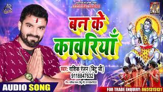 बहुत ही प्यारा भजन - Ban Ke Kawariya - Rasik Ranjan{Bittu JI} - New Bhojpuri Songs 2020