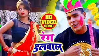 #Video - Rang Dalwa La - Abhishek Goshami - रंग डलवाल - Bhojpuri Holi Songs 2020