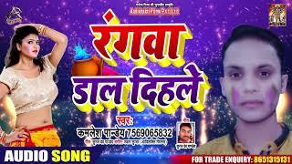 रंगवा डाल दिहले - Kamlesh Pandey -  Rangwa Daal Dihle - Bhojpuri Holi Songs 2020