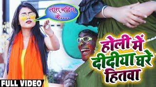 #Video #Dimpal Singh का होली गीत | होली में दिदिया घरे हितवा | Bhojpuri Holi Songs 2020