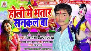 होली स्पेशल हिट गाना // होली में भतार सनकल बा // Vikash Bedardi // Holi Me Bhatar Sankal Ba