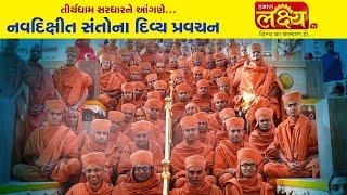LIVE || Navdixit Santo Na Divya Pravachan || Sardhar, Rajkot