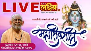 LIVE || MahaShivratri Mahotsav || Ransiki,Rajkot