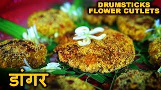 How To Make Drumsticks Flower Cutlets | मस्का फुलांचे डांगर | Ruchik | Amita Nayak Salatry