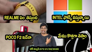 Tech News in Telugu 572:Poco f2,whasapp,SBI Cards IPO,Micro soft phone,Iqoo 3,Realme band