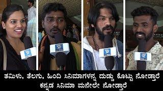 Mounam Kannada Movie Public Review   New Kannada Movie Review   Avinash, Balaji Sharma and Mayuri