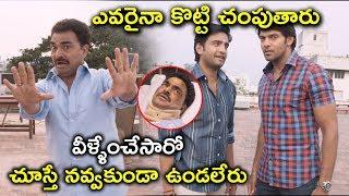 వీళ్ళేంచేసారో చూస్తే నవ్వకుండా ఉండలేరు | Aishwaryabhimasthu | 2020 Telugu Movie Scenes