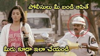పోలీసులు బండి ఆపితే ఇలా చేయండి | 2020 Telugu Movie Scenes | Alias Janaki