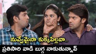 ప్రతిసారి వాడి బుగ్గ నాకుతున్నావ్ | Aishwaryabhimasthu | 2020 Telugu Movie Scenes