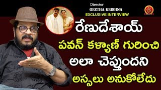 Director Geetha Krishna Full Interview || Close Encounter With Anusha || Bhavani HD Movies