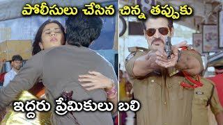 చిన్న తప్పుకు ఇద్దరు ప్రేమికులు బలి | 2020 Telugu Movie Scenes | Teeyani Kalavo Movie