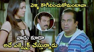 వాడు కూడా అదే ఎక్స్పెక్ట్ చేస్తున్నాడు | Latest Telugu Movie Scenes | Venkatesh | Trisha