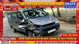 बीसलपुर बरेली मार्ग पर हुआ हादसा, अज्ञात वाहन ने ईको कार में मारी ज़ोरदार टक्कर, चालक घायल