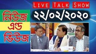 Bangla Talk show বিষয়: সরাসরি অনুষ্ঠান 'নিউজ এন্ড ভিউজ' | 22_February_2020