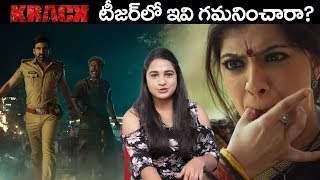 #Krack Movie Teaser Reaction - Raviteja, Shruti Hassan Movie | Tollywood