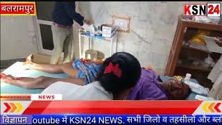 बलरामपुर/ट्रक ने मारी बाइक को ठोकर,बाइक सवार महिला की हुई मौत,दो  लोग गंभीर रूप से घायल....