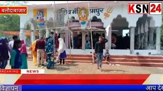 बलौदाबाजार/भाटापारा/रामपुर गांव मे हुआ महाशिवरात्रि मेले का आयोजन.....