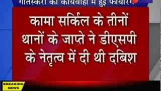 Bharatpur | kama | गौतस्करों ने की पुलिस पर फायरिंग, एक पुलिसकर्मी घायल, गौतस्करों की तलाश जारी