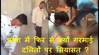 Khas Khabar | Rajasthan प्रदेश में फिर से क्यों गरमाई दलितों पर सियासत ?