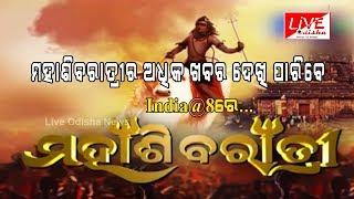Special Report :: Mahashivaratri