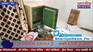 धार जिले के 4 अलग अलग गांवो में मंदिर सहित 6 घरों से लाखो की हुई चोरी। #bn #Dhar