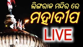 Live Shivaratri  from Lingaraj Temple Bhubaneswar | ଉଠିବ ମହାଦୀପ , ଦେଖନ୍ତୁ ସିଧାପ୍ରସାରଣ