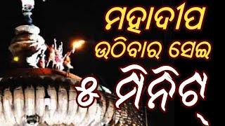 Maha Shivaratri at Lingaraj Temple Bhubaneswar | ତଳେ ଭାବ ଵିହ୍ଵଳ ଭକ୍ତ, ମନ୍ଦିର ଉପରେ ମହାଦୀପ