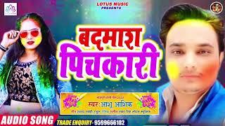 Badmash Pichkari || बदमाश पिचकारी || आशु आशिक का जबरदस्त होली सांग || Latest Holi Song 2020