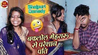 #Bhojpuri Comedy-बकलोल मेहरारू से परेशान पति | Baklol Mehraru | भरपूर कॉमेडी वीडियो 2020