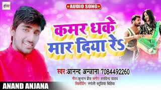 2020 #Bhojpuri का सबसे हीट Gana - कमर धके मार दिया रे - Anand Anjana - Bhojpuri Gana New