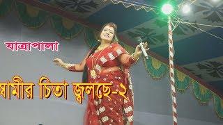 sameer chita jolche part -2 || স্বামীর চিতা জ্বলছে -২ || shourob siddique