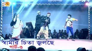 sameer chita jolche 3 || স্বামীর  চিতা জ্বলছে ৩ || shourob siddique || jatrapala 2020